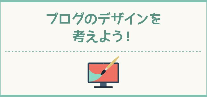 ブログのデザインを考えよう