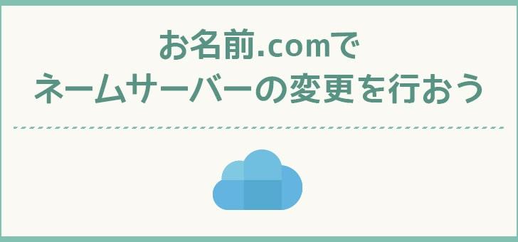 お名前.comでネームサーバーの変更を行おう
