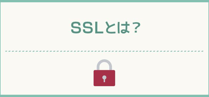 SSLってなに?