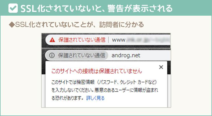 安全ではないサイト