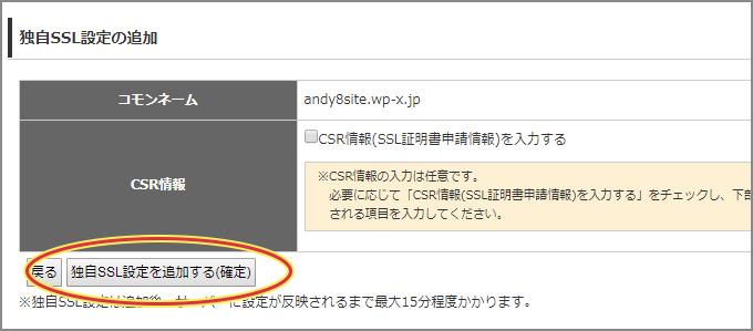 WordPressをインストールした後にSSL化設定する方法