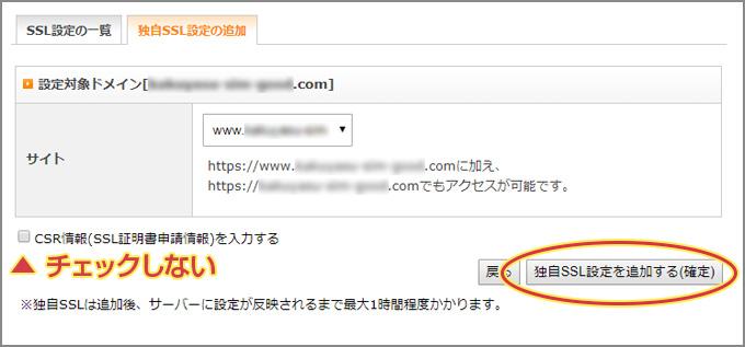 「独自SSL設定の追加」タブで、SSLの設定をする