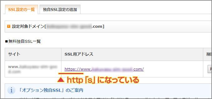 SSL設定の一覧で表示を確認する
