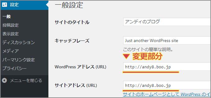 WordPress管理画面でサイトアドレスの設定を行う