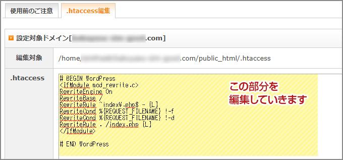 「.htaccess」タブを選び、内容を確認する