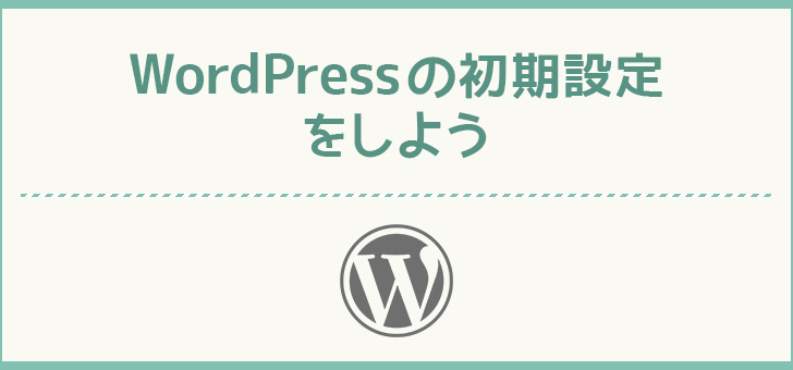WordPressの初期設定をしよう