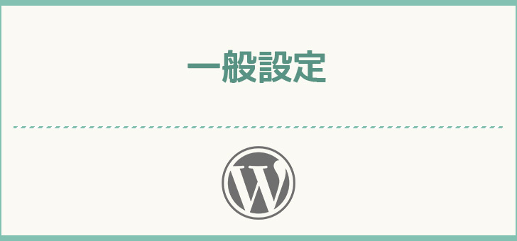 サイトのタイトル設定や、アドレスの確認をしよう