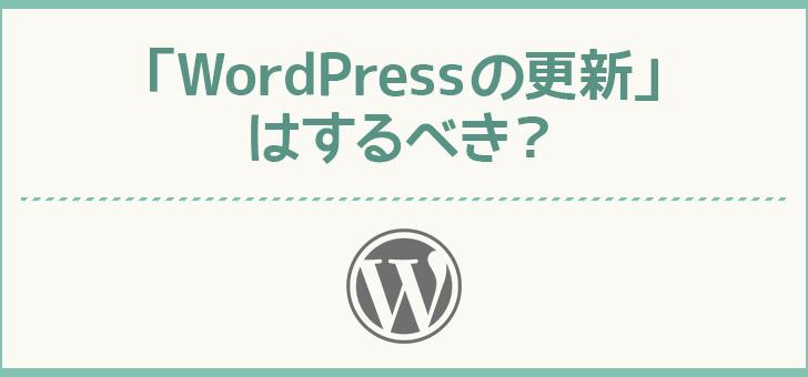 「WordPressの更新」はすぐにするべき?