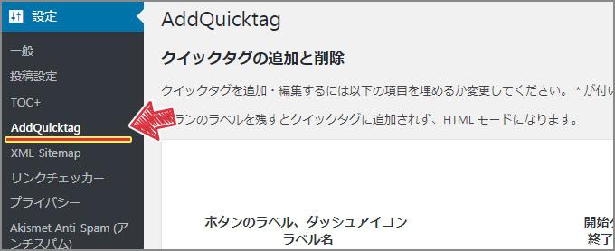 AddQuicktagの使い方