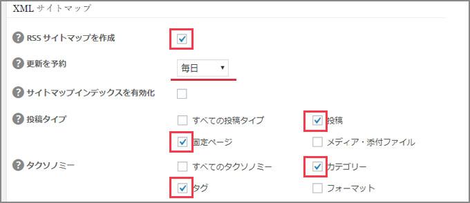 XMLサイトマップの設定