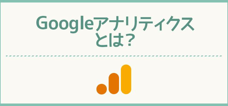 Googleアナリティクスとは