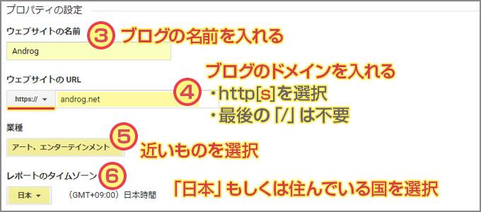 「新しいアカウント」登録手順