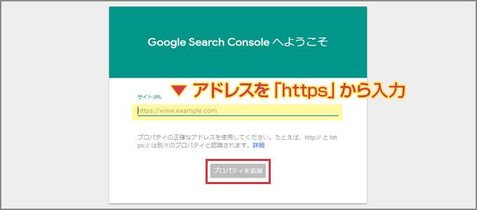 サイトのURLを登録