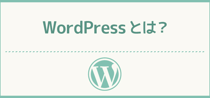 WordPressって何?