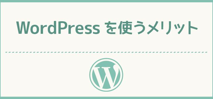WordPressを使うメリット