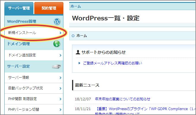 WordPressのインストールと同時に設定する方法