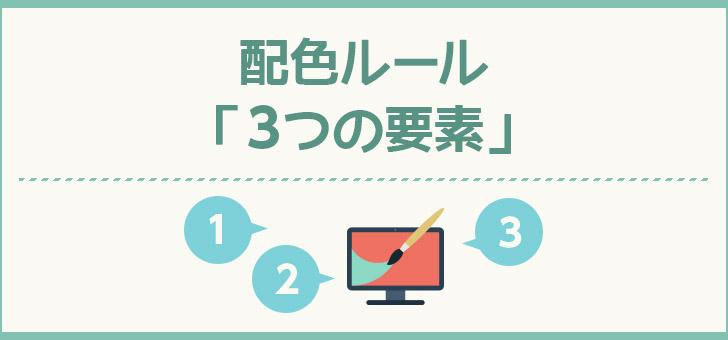 配色ルール 3つの要素