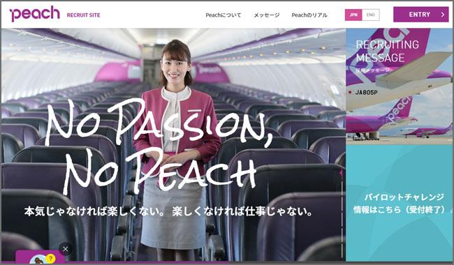 Peach航空