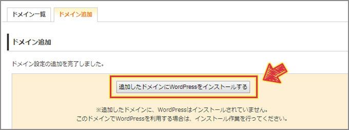 WordPressのインストールボタン