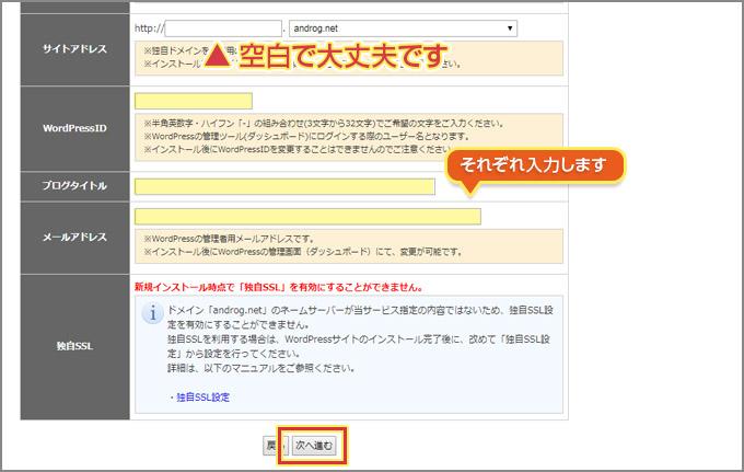wpXにワードプレスをインストール