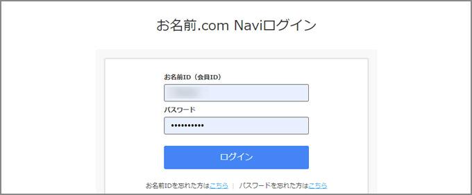 お名前.com NaVi
